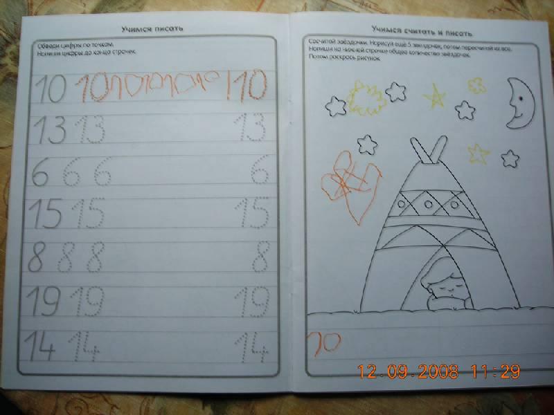 Иллюстрация 1 из 5 для Веселые задачки № 4. Готовимся к школе. 4-5 лет   Лабиринт - книги. Источник: Плахова  Татьяна