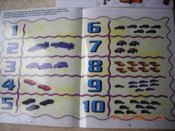 Иллюстрация 1 из 5 для Автомобили. Умные наклейки | Лабиринт - книги. Источник: Плахова  Татьяна