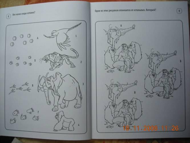 Иллюстрация 1 из 4 для Большая книга загадок и головоломок N 07-01 | Лабиринт - книги. Источник: Плахова  Татьяна