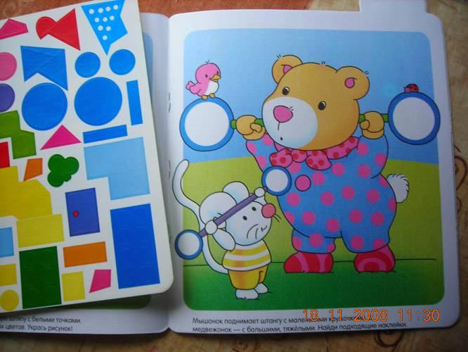 Иллюстрация 1 из 3 для Книжка с наклейками №2 Попугай | Лабиринт - книги. Источник: Плахова  Татьяна