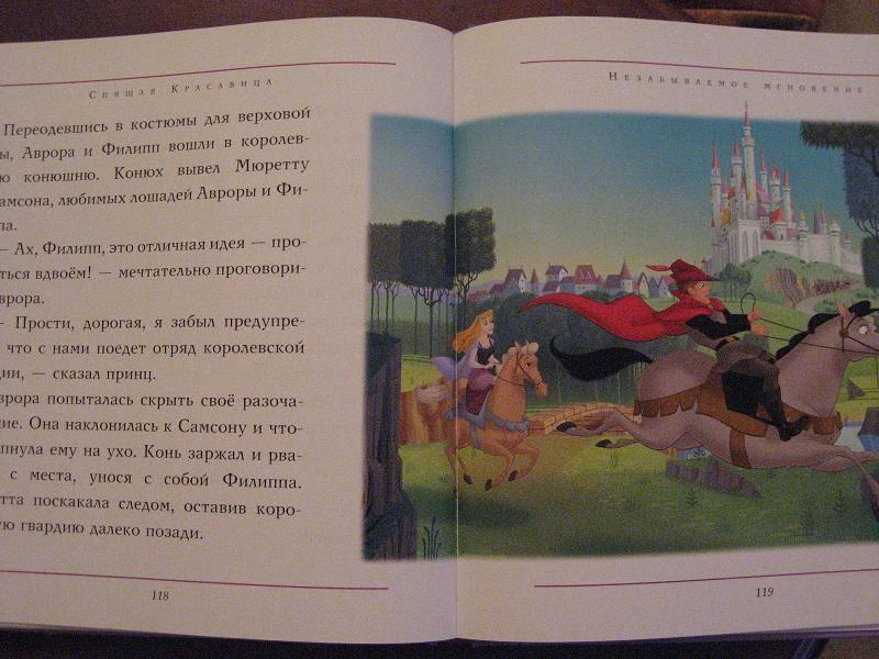 Иллюстрация 1 из 6 для Лучшие сказки о принцессах | Лабиринт - книги. Источник: Sapphire