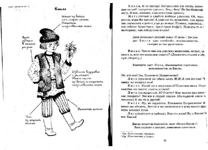 Иллюстрация 1 из 19 для Музыкальные сценарии для детского сада - Зинаида Роот   Лабиринт - книги. Источник: ANGEL_B
