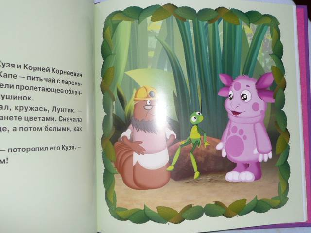 Иллюстрация 1 из 8 для Лунтик и его друзья: Лунтик и Светлячки | Лабиринт - книги. Источник: Новичкова Елена Юрьевна