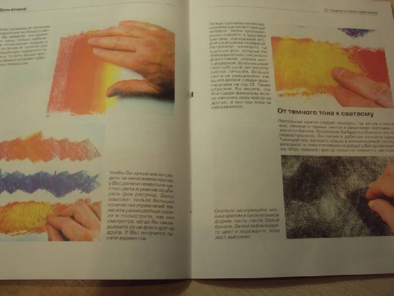 Иллюстрация 1 из 8 для Пастель: программа 7 дней для начинающих - Франц-Йозеф Беттаг | Лабиринт - книги. Источник: Ипатова Елена