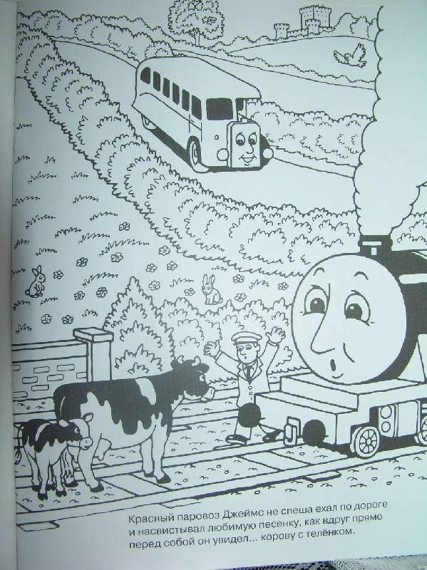 Иллюстрация 1 из 10 для Томас и его друзья № 0822   Лабиринт - книги. Источник: Лаванда