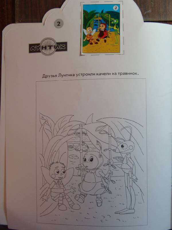 Иллюстрация 1 из 17 для Лунтик  0811 Наклей и раскрась   Лабиринт - книги. Источник: Лаванда