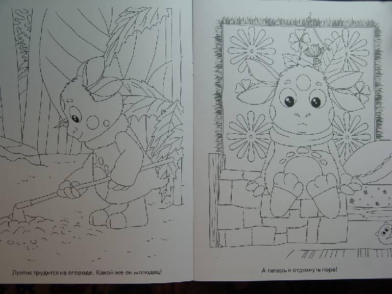 Иллюстрация 1 из 3 для Волшебная раскраска № 0725 (Лунтик и его Друзья) | Лабиринт - книги. Источник: Лаванда