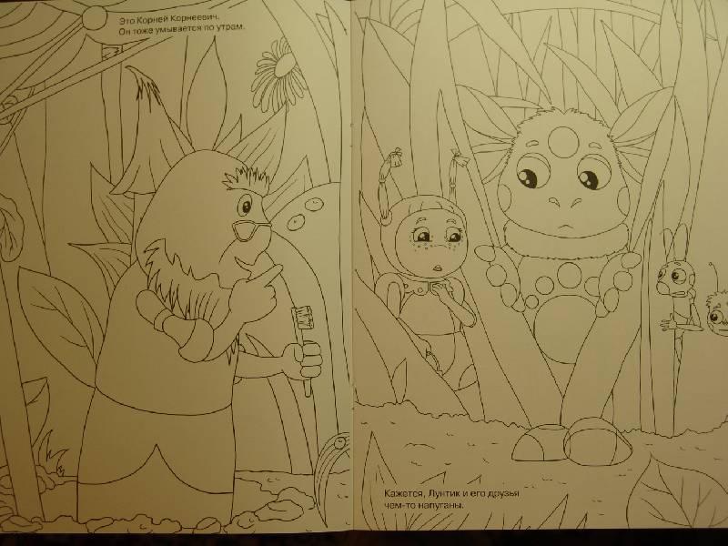 Иллюстрация 1 из 3 для Лунтик и его друзья № 0819. Волшебная раскраска | Лабиринт - книги. Источник: Лаванда