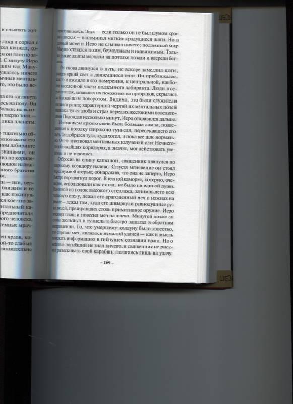 Иллюстрация 1 из 3 для Странствия Иеро - Стерлинг Ланье | Лабиринт - книги. Источник: Марфа Посадница
