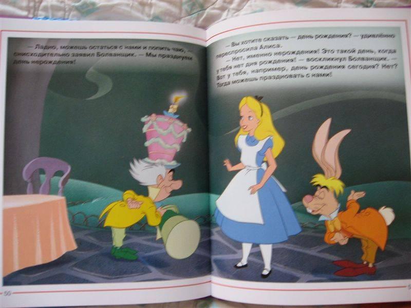 Иллюстрация 1 из 2 для Золотая классика: Алиса в стране чудес | Лабиринт - книги. Источник: Юта