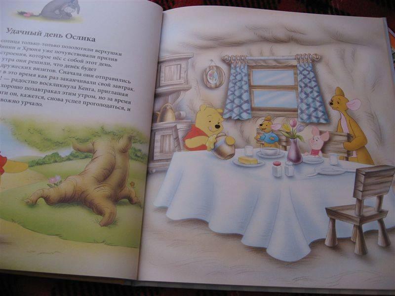 Иллюстрация 1 из 3 для Пять историй о Винни и его друзьях | Лабиринт - книги. Источник: Юта