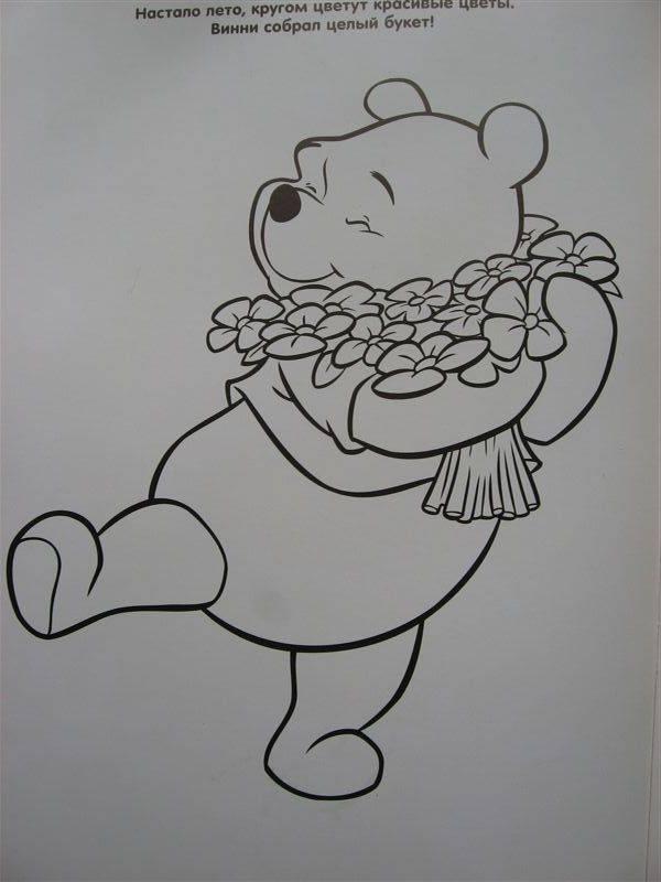 Иллюстрация 1 из 3 для Винни и Слонотоп. Развиваюшая книжка с наклейками | Лабиринт - книги. Источник: Юта