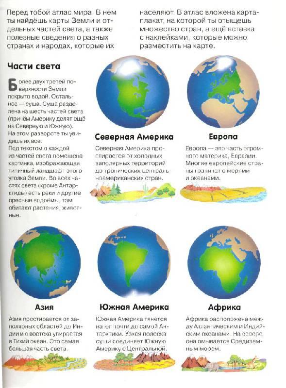 Иллюстрация 1 из 12 для Атлас мира: Атлас с наклейками - Ник Арнольд | Лабиринт - книги. Источник: Юта