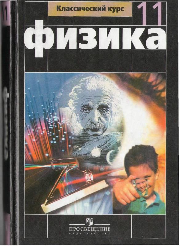 учебник по физике мякишев скачать