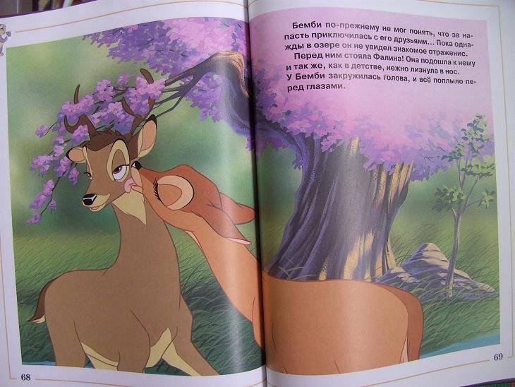 Иллюстрация 1 из 8 для Бемби. Золотая классика Disney   Лабиринт - книги. Источник: мама малыша