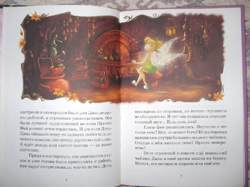 Иллюстрация 1 из 8 для Фея. Динь-Динь и верные друзья: Сказочная повесть | Лабиринт - книги. Источник: Читательница