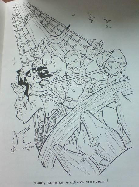 Иллюстрация 1 из 4 для Мультраскраска: Пираты Карибского моря. Сундук мертвеца | Лабиринт - книги. Источник: Настёна