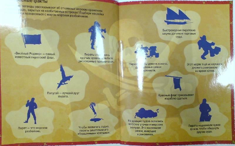 Иллюстрация 1 из 9 для Пираты. Умные наклейки | Лабиринт - книги. Источник: Настёна