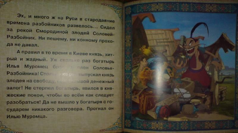 Иллюстрация 1 из 5 для Илья Муромец и Соловей-Разбойник | Лабиринт - книги. Источник: Настёна