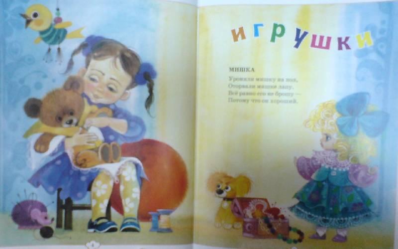 Иллюстрация 1 из 8 для Стихи для самых маленьких. Книга+CD - Агния Барто | Лабиринт - книги. Источник: Настёна