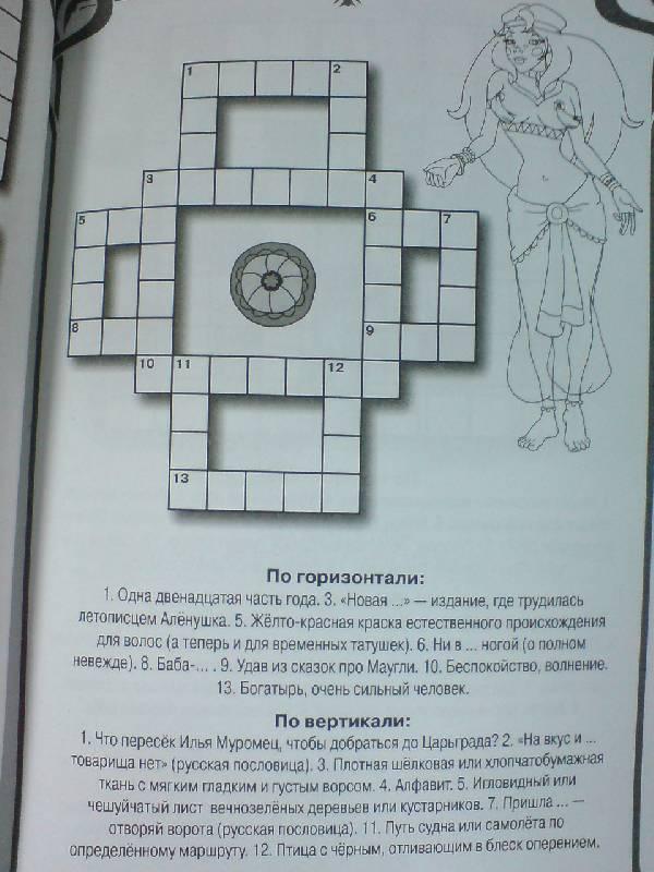 Иллюстрация 1 из 4 для Кроссворды № 0705 (Илья Муромец и Соловей-Разбойн) - Кочаров, Пименова | Лабиринт - книги. Источник: Настёна