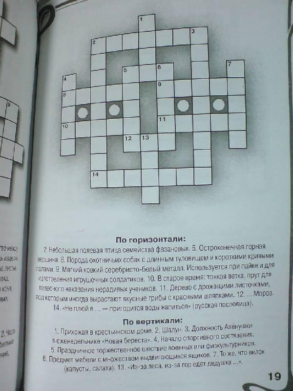 Иллюстрация 1 из 4 для Кроссворды № 0706 (Богатыри) - Кочаров, Пименова | Лабиринт - книги. Источник: Настёна