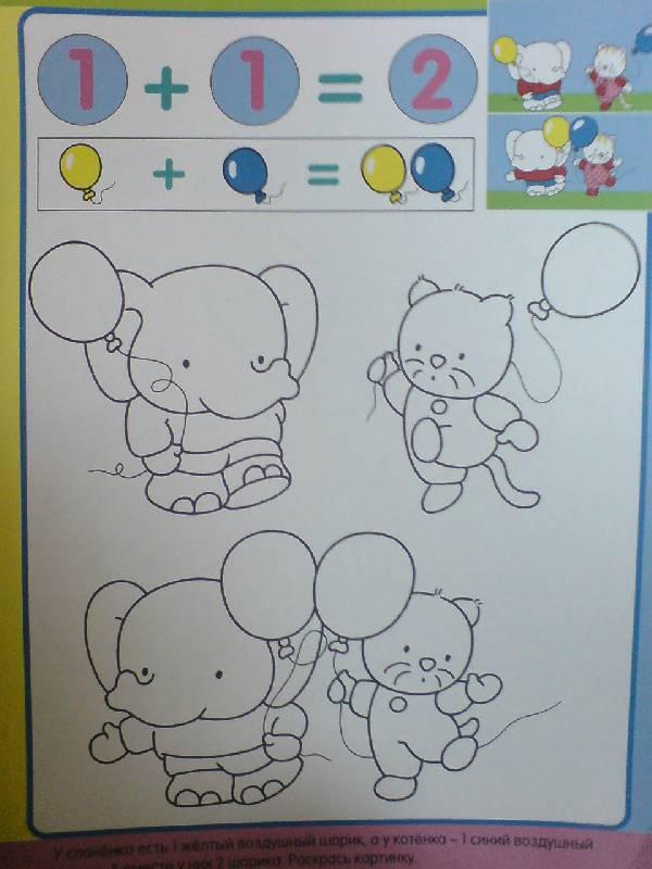 Иллюстрация 1 из 4 для Готовлюсь к школе: Веселые уроки. Сосчитай-ка! | Лабиринт - книги. Источник: Настёна