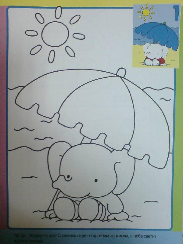 Иллюстрация 1 из 3 для Готовлюсь к школе: Веселые уроки. Считаем и раскрашиваем | Лабиринт - книги. Источник: Настёна