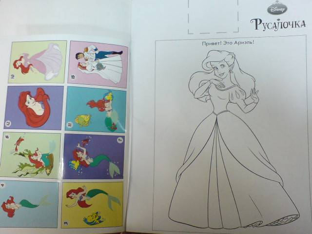 Иллюстрация 1 из 4 для Русалочка № 0802 Наклей и раскрась | Лабиринт - книги. Источник: Настёна