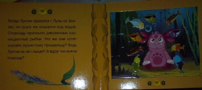Иллюстрация 1 из 5 для Гость с Луны. Книжка-мозаика | Лабиринт - книги. Источник: Настёна