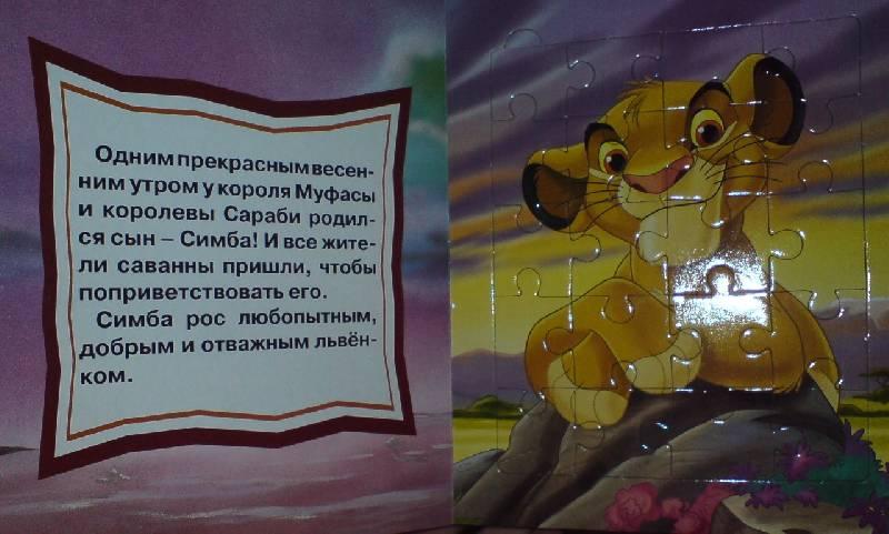 Иллюстрация 1 из 4 для Играем с Симбой. Король лев   Лабиринт - книги. Источник: Настёна