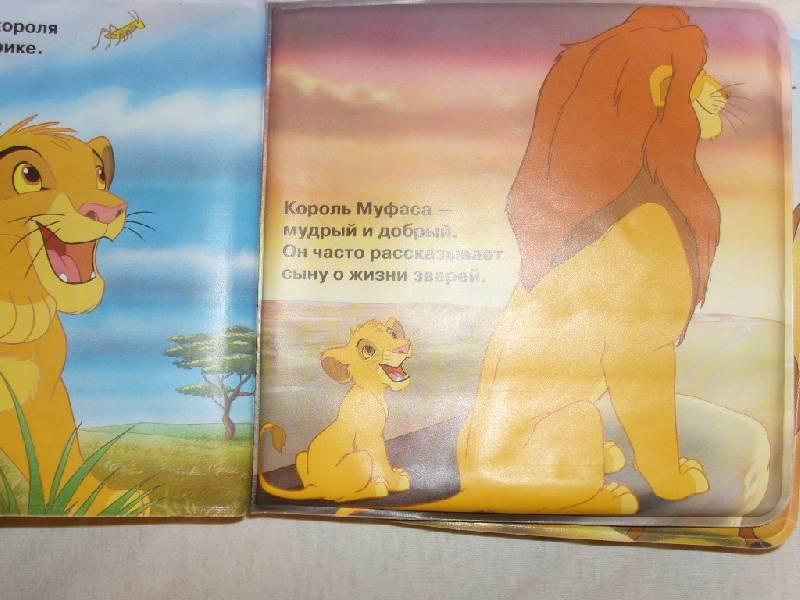 Иллюстрация 1 из 3 для Король Лев/Книжка для ванной | Лабиринт - книги. Источник: Мамачитает