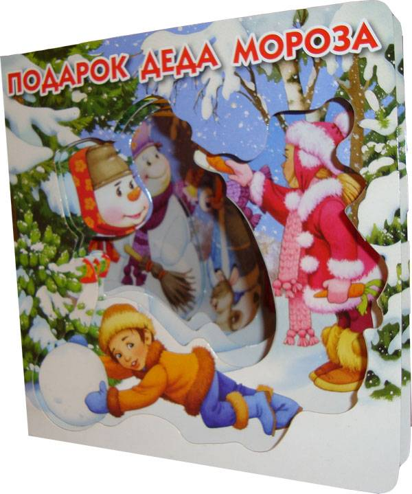 Иллюстрация 1 из 4 для Волшебные картинки: Подарок Деда Мороза   Лабиринт - книги. Источник: Шамова  Татьяна Николаевна