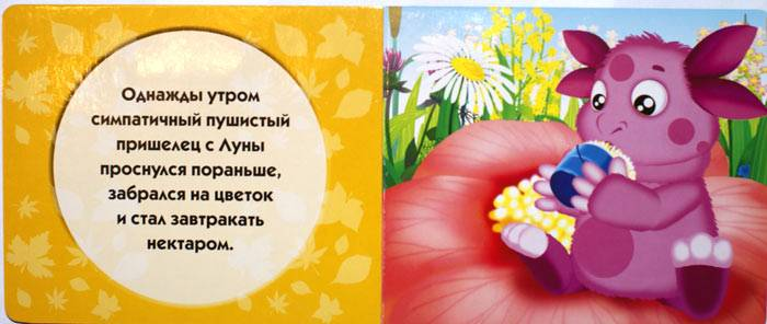 Иллюстрация 1 из 6 для Приглашаем в сказку: Привет, Лунтик! Лунтик | Лабиринт - книги. Источник: Кнопа2