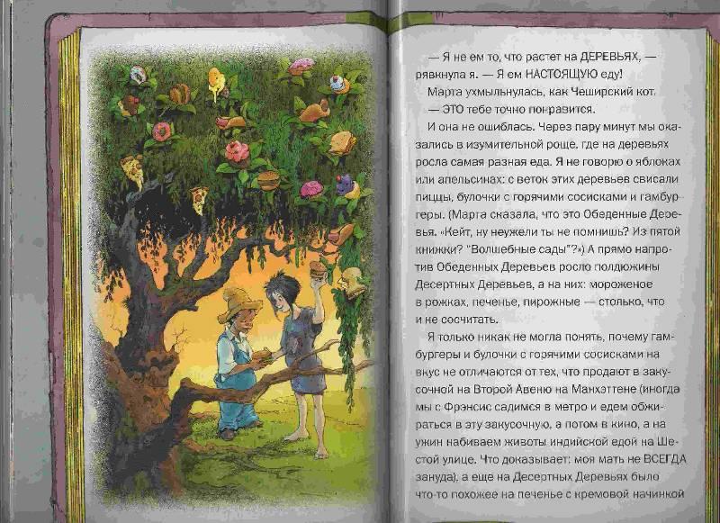 Иллюстрация 1 из 4 для Абадазад: Дорога к чудесам - Дэвис О.   Лабиринт - книги. Источник: Урядова  Анна Владимировна