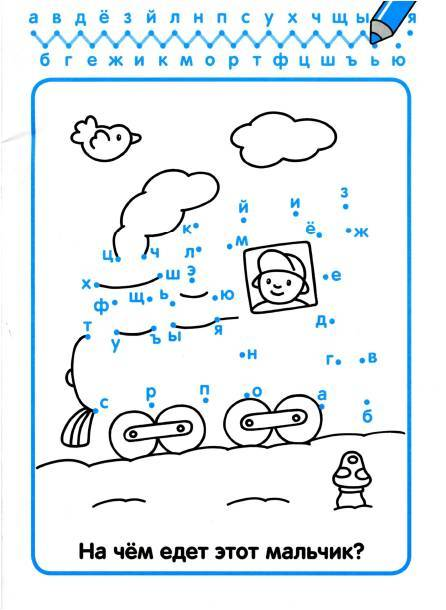 Иллюстрация 1 из 13 для Изучаем алфавит. Точка за точкой   Лабиринт - книги. Источник: Лана