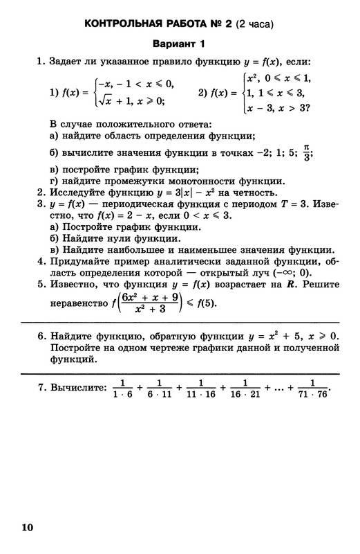 Иллюстрация из для Алгебра и начала математического анализа  Иллюстрация 2 из 7 для Алгебра и начала математического анализа 10 класс Контрольные работы