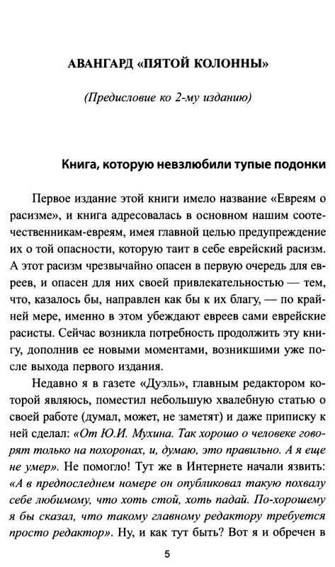 Иллюстрация 1 из 8 для Дуэль с нечистой силой - Юрий Мухин | Лабиринт - книги. Источник: Ялина