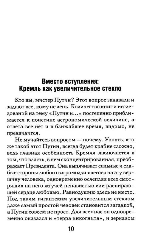 Иллюстрация 1 из 15 для Путин. Путеводитель для неравнодушных - Владимир Соловьев | Лабиринт - книги. Источник: Ялина