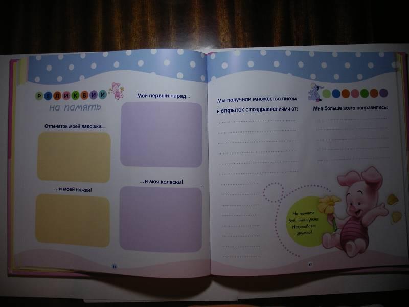 Иллюстрация 1 из 21 для Первая книга малыша. Альбом для всей семьи. Розовая обложка | Лабиринт - сувениры. Источник: Tiger.