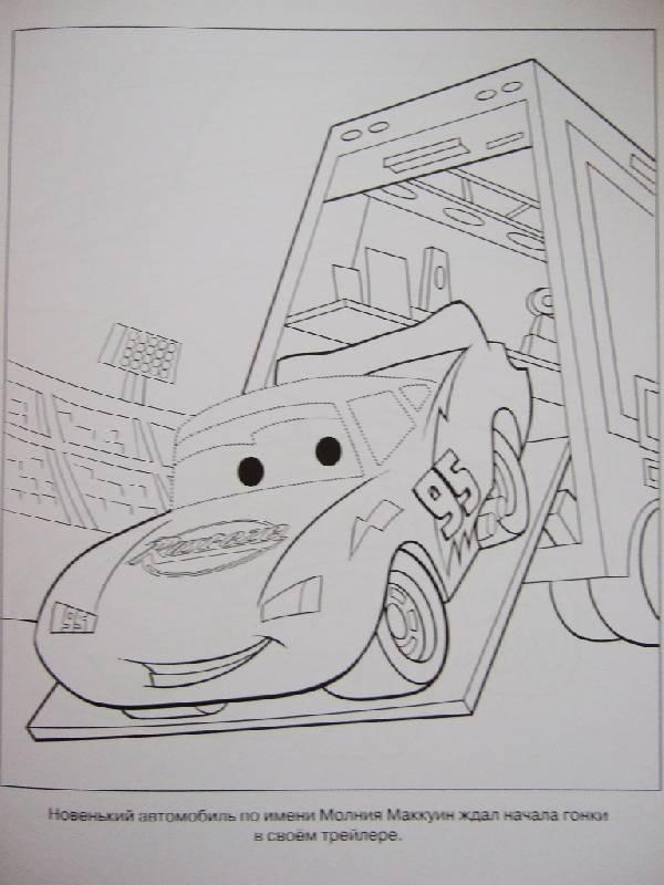 Иллюстрация 1 из 9 для Умная раскраска № 0806. Тачки | Лабиринт - книги. Источник: Klyukofka