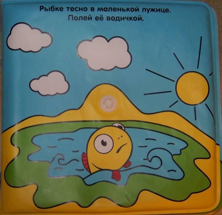 Иллюстрация 1 из 2 для Книжка д/ванной: Крош  (брызгалка) | Лабиринт - книги. Источник: Irina_Sh