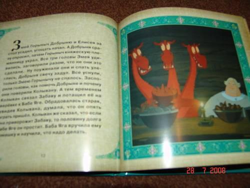 Иллюстрация 1 из 2 для Добрыня Никитич и Змей Горыныч | Лабиринт - книги. Источник: Тюрина  Алена