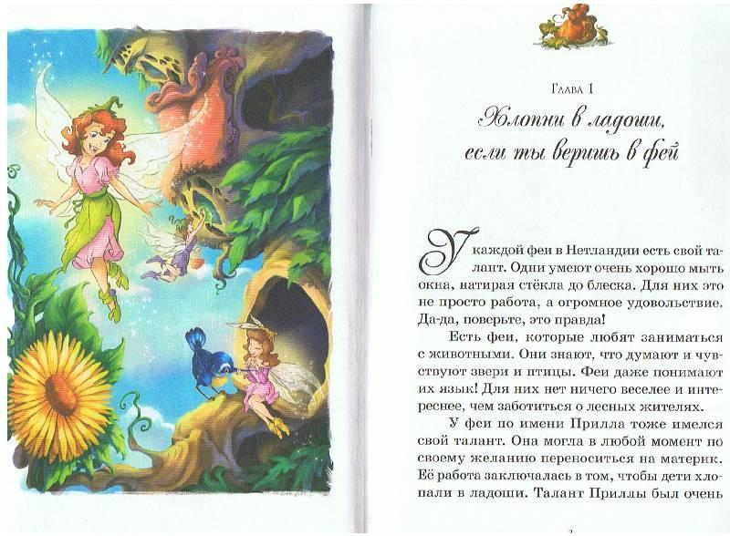 Иллюстрация 1 из 2 для Фея. Прилла и Исчезающие Феи: Сказочная повесть | Лабиринт - книги. Источник: Большая Берта