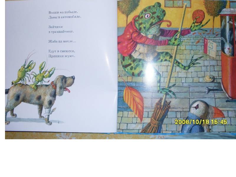 Иллюстрация 1 из 8 для Тараканище - Корней Чуковский | Лабиринт - книги. Источник: Марта