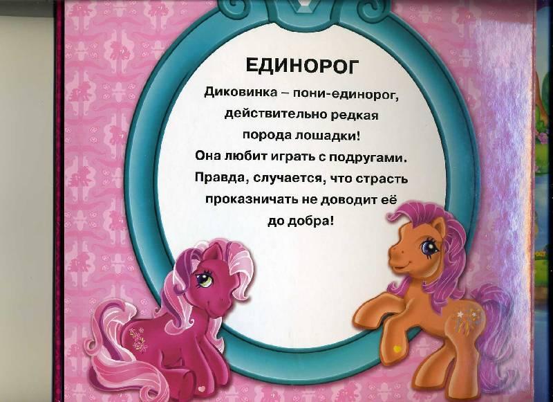 Иллюстрация 1 из 8 для Что любят пони? Мой маленький пони (5 мозаик)   Лабиринт - книги. Источник: Варвара