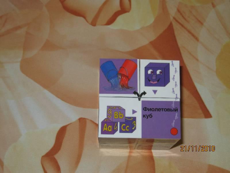 Иллюстрация 1 из 9 для Умный кубик: Цвета и формы | Лабиринт - игрушки. Источник: Баклажанчик