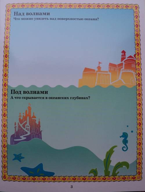 Иллюстрация 1 из 11 для Русалочка. В поисках сокровищ. Развивающий альбом с наклейками   Лабиринт - книги. Источник: Миссис Бонд