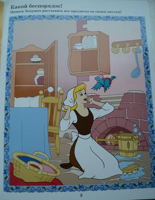 Иллюстрация 1 из 14 для Золушка. Волшебный праздник. Развивающий альбом с наклейками | Лабиринт - книги. Источник: Миссис Бонд