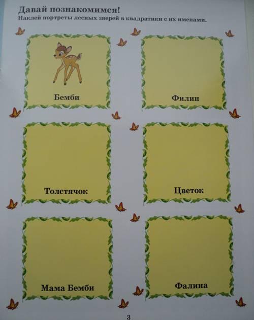 Иллюстрация 1 из 10 для Бемби. Лесные друзья. Развивающий альбом с наклейками | Лабиринт - книги. Источник: Миссис Бонд